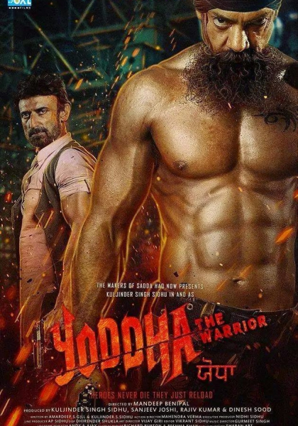 Yoddha - The Warrior (2014)