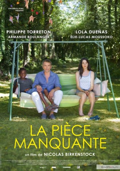 La Pièce manquante (2013)