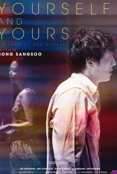 Yourself and Yours (2017)