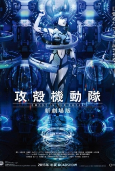 Ghost in the Shell: The New Movie (2017)