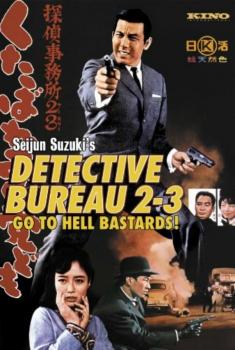 Détective bureau 2-3 (2018)